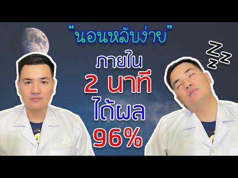 นอนไม่หลับทำไงดี EP.5 วิธีนอนหลับง่าย ใน 2 นาที ได้ผล 96% | เภสัชเกรียน