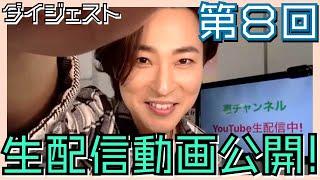 【第8回ダイジェスト】山内惠介のYouTube生配信アーカイブ動画を大公開!