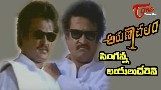Arunachalam Movie Songs | Singanna Bayaluderene Song | Rajinikanth | Soundarya
