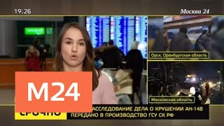 Последние новости из аэропорта Домодедово - Москва 24