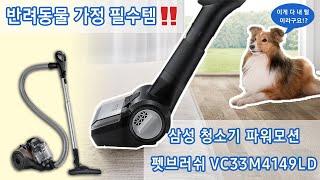 삼성 진공청소기 파워모션 펫브러시 VC33M4149LD…
