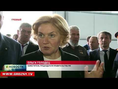 Рамзан Кадыров, Ольга Голодец и Лев Кузнецов посетили ряд объектов в Грозном