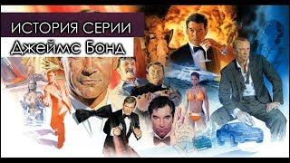 История Игр | Джеймс Бонд 007 | Часть I