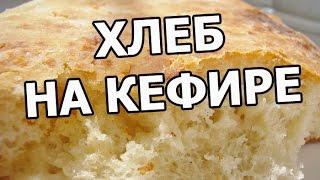 Как испечь хлеб на кефире (домашний)