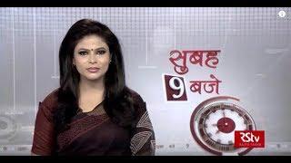 Hindi News Bulletin   हिंदी समाचार बुलेटिन – June 21, 2018 (9 am)