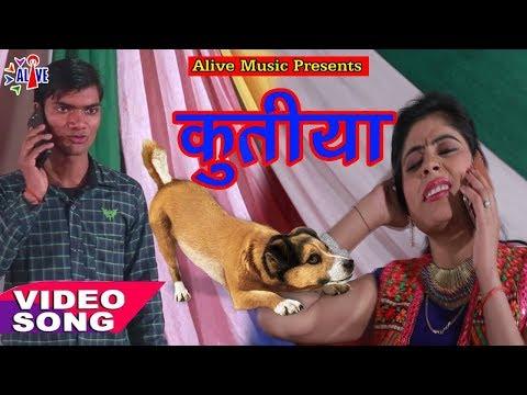 जबरदस्त खतरनाक भोजपुरी रैप सांग विडियो || Kutiya || RAKESH MAURYA || Bhojpuri Hit Rap Song 2018 New