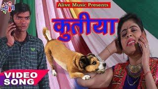 जबरदस्त खतरनाक भोजपुरी रैप सांग विडियो || कुतिया || Kutiya || Bhojpuri Hit Rap Song 2018 New