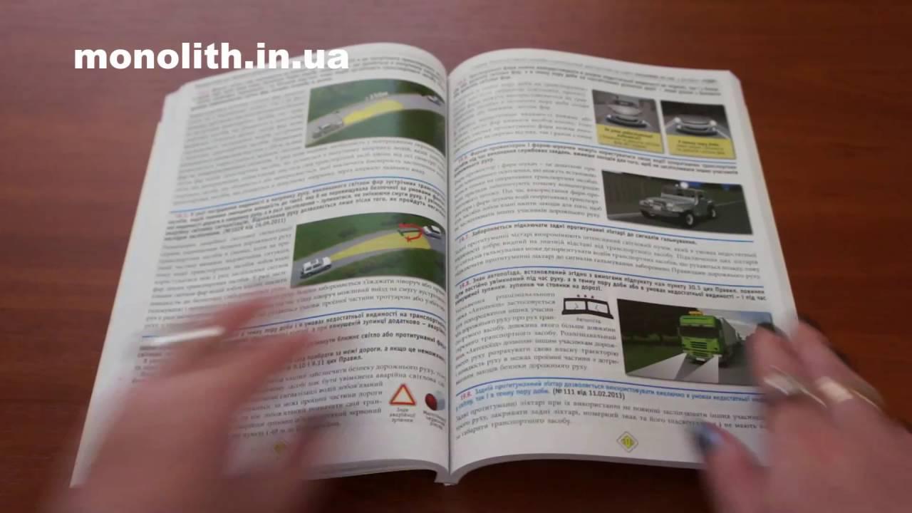 книга правила дорожнього руху україни 2016