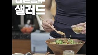 [복근밥] #015 나쁜농부 샐러드 thumbnail