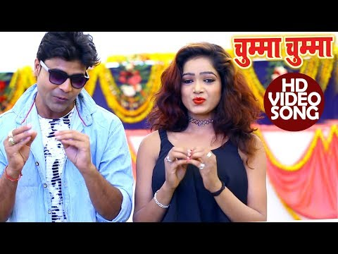 Lado Madheshiya का चुम्मा स्पेशल गाना 2018 - देबू का Chumma Chumma - Bhojpuri Hit Songs 2018 New