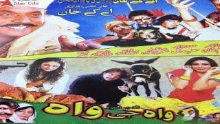 Pashto Mazahiya Drama WAH JEE WAH - Jahangir Khan Comedy Pashto Movie