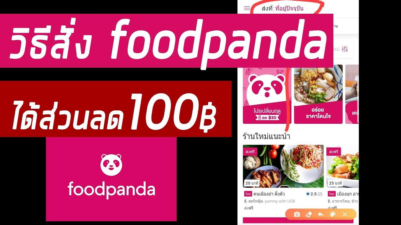 วิธีสั่งอาหาร foodpanda ครั้งแรก ส่วนลด 80 บาท