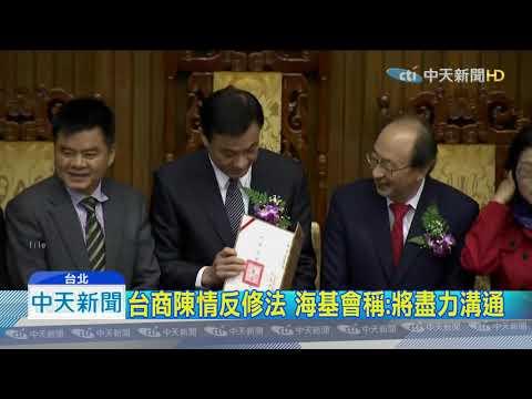 20190915中天新聞 開議在即!憂「中共代理人」修法 台商批:荒謬