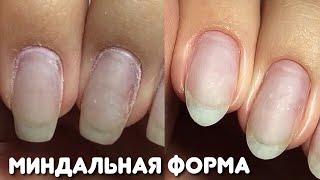 как сделать миндальную форму ногтей в домашних условиях