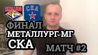 ПРОГНОЗ | ФИНАЛ | МЕТАЛЛУРГ МГ - СКА | МАТЧ 2