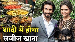 Ranveer - Deepika की शादी में लजीज खाना मेहमानों के लिए परोसा जाएगा, देखिए जरा