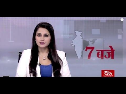 Hindi News Bulletin | हिंदी समाचार बुलेटिन – July 20, 2019 (7 pm)
