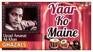 Yaar Ko Maine   Ustad Amanat Ali Khan   Superhit Romantic Ghazals   Nupur Audio