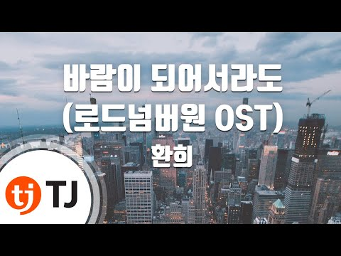 [TJ노래방] 바람이되어서라도(로드넘버원OST) - 환희 (HwanHee) / TJ Karaoke