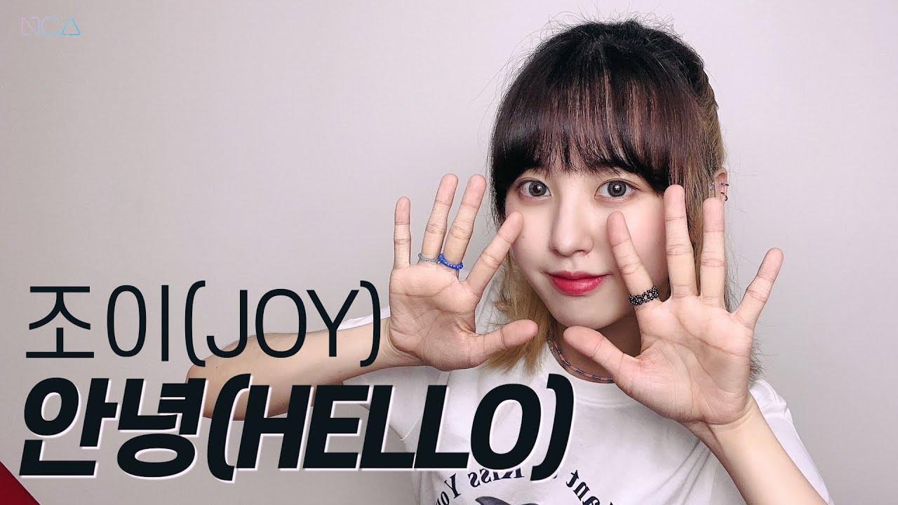 [앤씨아/NC.A] 조이(JOY) - 안녕(Hello) COVER