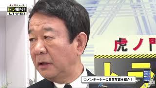 虎ノ門ニュース 2019/04/22.