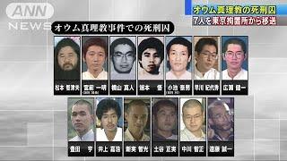オウム死刑囚7人 死刑施設のある拘置所へ移送か(18/03/14)