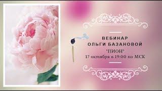 """Вебинар по живописи от Ольги Базановой - """"Пион"""""""