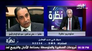 بالفيديو.. عميد كلية الإعلام الأسبق: جامعة القاهرة عادت منارة للفكر المستنير