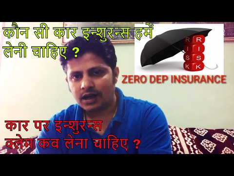 What is Zero Dep Insurance|Zero Dept Insurance|Zero depreciation insurance|bumper to bumper|cashless