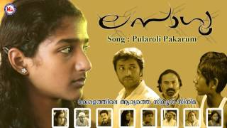 PULAROLI PAKARUM | LASAGU | Malayalam Film Song Malayalam | Latest Malayalam Movie Audio Song
