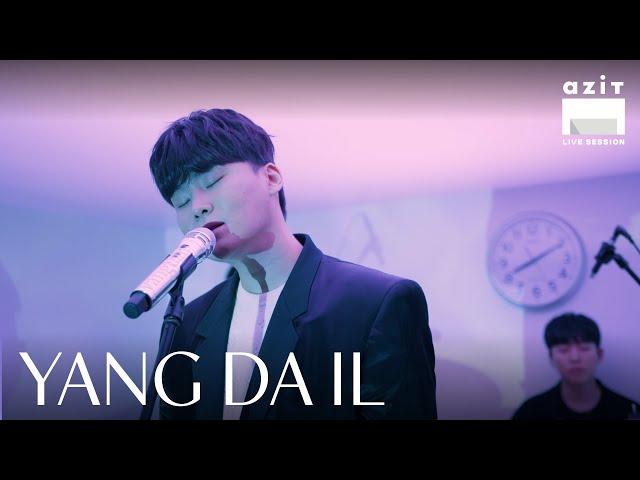 양다일 Yang Da Il - 이 밤 Tonight | 아지트라이브세션 Azit Live Session #40