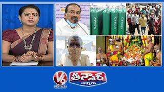 Beds, Oxygen Shortage In Telangana   Variety Masks   Political Parties-Corona Cases   V6 Teenmaar