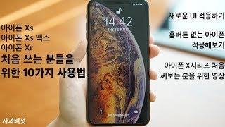 아이폰 Xs(Xs 맥스, Xr) 처음 쓰는 분들을 위한 10가지 사용방법 ( 홈버튼 없는 아이폰 같이 적응해봐요 :) ) (캡처하는법/전원끄는법 등)
