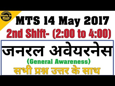 SSC MTS 14 May 2017 दूसरा शिफ्ट 2nd Shift जनरल अवेयरनेस with answer