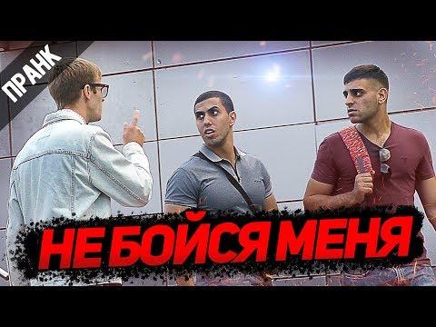 """РЕАКЦИЯ КАВКАЗЦЕВ НА ФРАЗУ """"НЕ БОЙСЯ МЕНЯ"""" ПРАНК"""