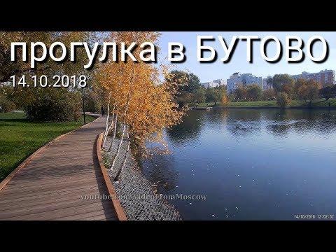 Прогулка в Бутово // 14 октября 2018