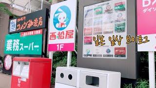 [Vlog] 일본 브이로그 - 세븐일레븐 간식 추천, …