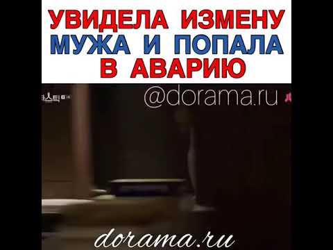 Увидела измену мужа и попала в аварию / ДОРАМА : Фантастический
