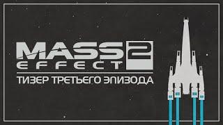 Mass Effect 2 - Тизер третьего эпизода сериала-машинимы!