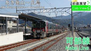 【4K前面展望】可部線(あき亀山~広島)