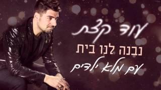 רותם כהן - עוד קצת