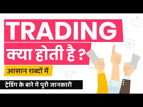 What is Trading? Trading Kya Hoti Hai? Trading Explained in Hindi