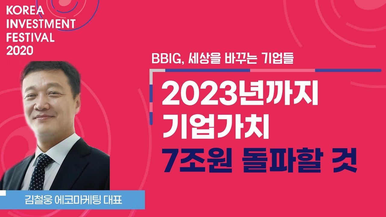 우리는 제일기획과 경쟁하지 않는다...광고 통해 기업 성장 이끈다 / KIF - 김철웅 에코마케팅 대표