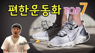 편한 운동화 Top7