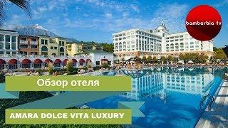 AMARA DOLCE VITA LUXURY 5* (Турция, Кемер, Текирова) - обзор отеля. Отдых в Турции