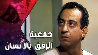 التمثيلية التليفزيونية ״جمعية الرفق بالإنسان״ ׀ فايزة كمال– أحمد راتب