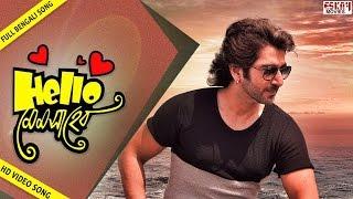 Love Love Love | Hello Memshab | Love song of Jeet