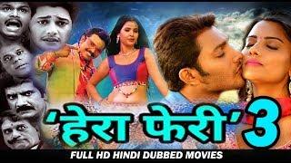हेरा फेरी 3 - पूर्ण हिंदी डब कॉमेडी फिल्म - प्रिन्स, ज्योति सेटी, आशिष विद्यार्थी और सप्तगिरि