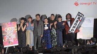 東京国際映画祭上映期間中に行われた映画『あまのがわ』の舞台挨拶イベ...