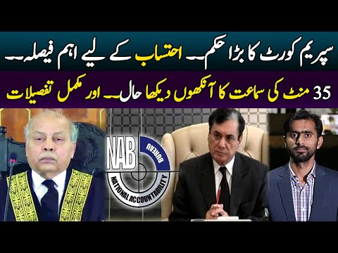 Siddique Jan: Supreme Court's Important decision regarding Accountability || Details by Siddique Jaan